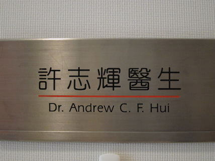 12/F Dr. Chan Yue Leung, Digital Diagnostic Center